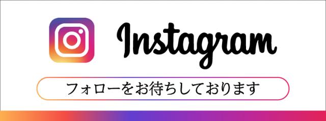 美容鍼灸サロンplume青葉台に繋がるinstagram