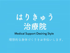 はりきゅう治療院Medical Support Desiring Style