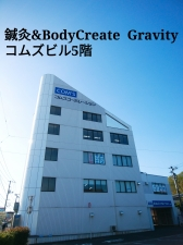 鍼灸&BodyCreate  Gravity