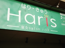 鍼灸Salon Haris