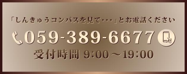 ナチュライズ電話番号